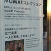 MOMATコレクション@東京国立近代美術館 2016年11月6日(日)