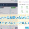ボード画面上の「formrunへのお問い合わせフォーム」をデザインリニューアルしました