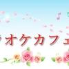 カラオケ屋さんのホームページを制作した話し
