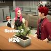 【Sims4】#24 受け継がれる血筋【Season 2】