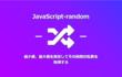 【JS】指定数値範囲内の乱数(整数)の取得 | JavaScript | 乱数(random)