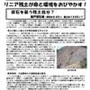 リニア相模原連絡会「ストップリニアニュース No.56 」