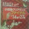 再値下げでホーホケキョー 가격 재인하 再次降价、再降價 Turun harga lagi! ลดราคาอีกครั้ง