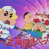 クレヨンしんちゃん 第1020話 雑感 過去作かつ家族回が一番面白いってなんかさ・・・。