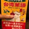 『知ってトクする台湾華語』小道迷子