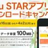 より便利にリニューアルした「au STARアプリ」のダウンロードでデータ容量100MBプレゼント!「ダウンロードキャンペーン」について
