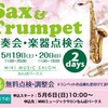 【サックス・トランペット楽器点検会】受付スタートしております♪
