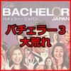 バチェラー・ジャパン シーズン3 エンディング 6歳娘も熱中した壮大な茶番が終わった