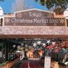 来場者数20万人!?東京で1番大人気のクリスマスマーケットに行ってきた!〔東京クリスマスマーケットin日比谷公園〕