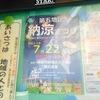 横浜西区第五地区納涼まつり7月22日だよ(お祭り)平沼橋駅周辺イベント情報