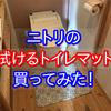 ニトリのふけるトイレマットがおすすめ!キッチンマットとお揃いで購入してみました