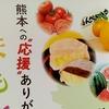 熊本地震から1年が経過した今月に福岡×熊本の絆プロフェクトの一貫して開催されました