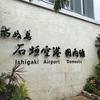石垣島②きれいな空港「石垣島空港」