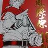 買えましたー。『火鳳燎原』珍蔵版19巻!