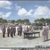 1945年9月7日 『第32軍の降伏』