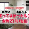 【2017年~2018年】一人暮らしで買って本当に良かったものを紹介する【家具、家電編】