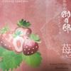2/24(月) CHEESE  GARDEN  季節の御用邸 チーズケーキ 苺だよ