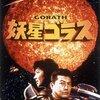 「シン・ゴジラ」を観て、日本の古い特撮映画に興味を持った人は、ぜひ「妖星ゴラス」を観てほしい。