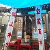 令和元年霊峰剣山山頂大祭(劔和讃(つるぎわさん)を読め!)