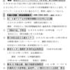 熊本教育ネットワーク短信 No19