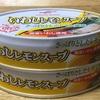 イワシのレモンスープ缶