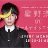 【星野源オールナイトニッポン】下ネタ多すぎ!ヘビーリスナーもおすすめな神番組だ