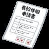 【2018年最新版】有休取得率ランキングまとめ!【ホンダ最強】