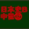 室町時代の文化史・前編 センターと私大日本史B・中世で高得点を取る!