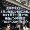 """食事がマズい!と言われるロンドンにある、おすすめイラニ・カフェ風絶品インド料理店""""DISHOOM""""を紹介"""