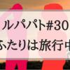 【ルパパト】30話「ふたりは旅行中」あらすじ&感想【ネタバレあり】