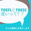 TOEFLって何? TOEICとの違いは?
