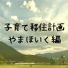 子育て移住計画 〜やまほいく編〜