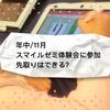 【スマイルゼミ】年中/11月 体験会参加 スマイルゼミ先取り