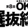第8回OKB48選抜総選挙 愛知会場の結果