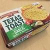 【パン】TEXAS TOAST〜冷凍ガーリックトーストが便利で美味しい!〜