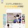 韓国の漫画が日本語で読み放題 XOY アプリの感想とおすすめ漫画
