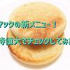 """【""""朝マック""""がリニューアル!】4/9からの新メニューをチェックしてみた"""