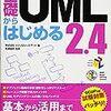 UMLでドキュメントを残していきたい