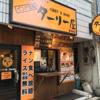 カレー番長への道 ~望郷編~ 第206回「ターリー屋 西池袋店」