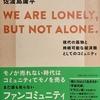 【宇宙兄弟,ドラゴン桜の編者者が語るコミュニティ論】「WE ARE LONELY,BUT NOT ALONE」