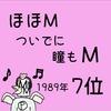 【暫定版】1989年のトリプロシングルCDランキング(6位〜10位)