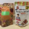 有機ぽかぽかジンジャーブレンドティーとおいしいごぼう茶