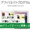 iTunesアフィリエイトでとても簡単にリンクを作成する方法