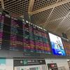 海外に不慣れな人向け!成田空港の搭乗口までの様子をまとめてみた