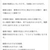 【体罰?】神奈川 藤嶺藤沢高校 素手ノック事件