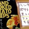 あふれるセレブ感♡黒トリュフ味のポテトチップスを食べるよ【ハンターズ】