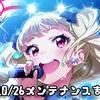 【ナナシス】10/26メンテナンスまとめ!Le☆S☆CaのEP 3.0が追加されるぞ!