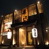 【オススメ5店】伊勢崎・玉村(群馬)にある鶏料理が人気のお店
