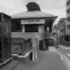 ぶらり独りウォーキング  旧東海道 神奈川宿 その2