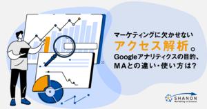 マーケティングに欠かせないアクセス解析。Googleアナリティクスの目的、MAとの違い・使い方は?